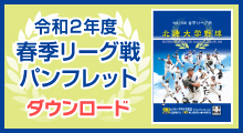 春季リーグ戦パンフレットダウンロード