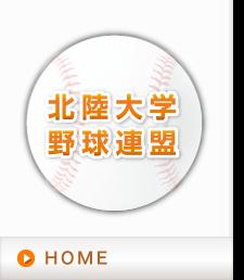 北陸大学野球連盟