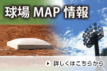 球場MAP情報